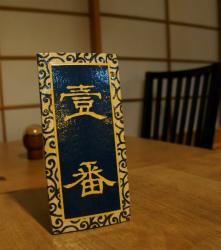 手白澤夕食1.jpg